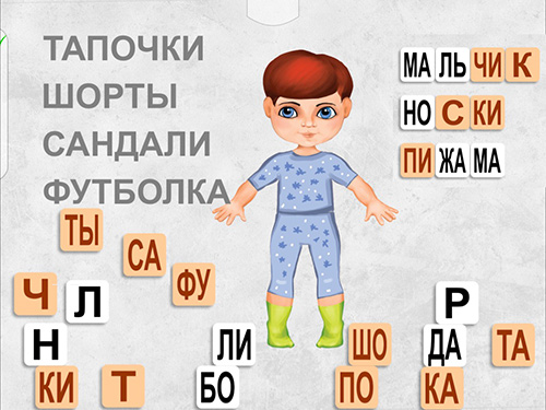обучающая игра - пишем слова по складам из кубиков Зайцева - одеваем куклу