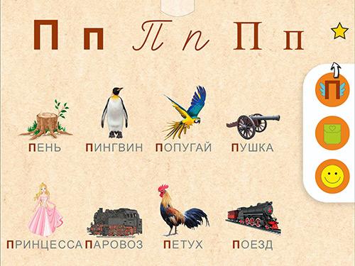 в домике буквы П - азбука, слова, улеты букв, мини-игры