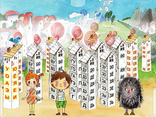 встреча с Буквоежкой в городе складов - небоскребы со складами (кубиками Зайцева) и попевками по методике Зайцева