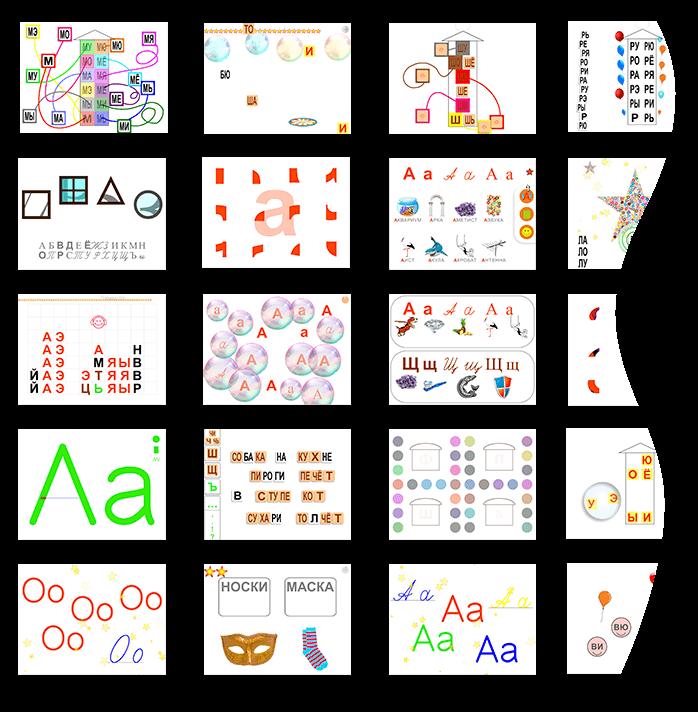 мини-игры на навыки чтения:попевка складов по методике Зайцева,учим буквы по звуку, связываем склады