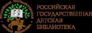 Логотип Российской государственной детской библиотеки