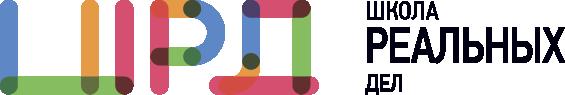 Логотип Школы реальных дел