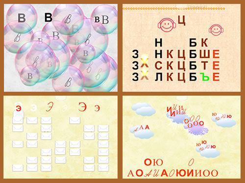 учим азбуку в Читании: экраны поймай букву,тетрис из букв по звуку,буквы в конвертиках,буквы на облаках