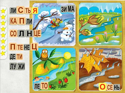 пишем слова кубиками Зайцева из складов в долине слов (обучающий экран)