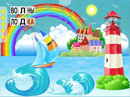 сложили слова из слогов и получили картинку: море,маяк,остров,солнце,радуга,лодка